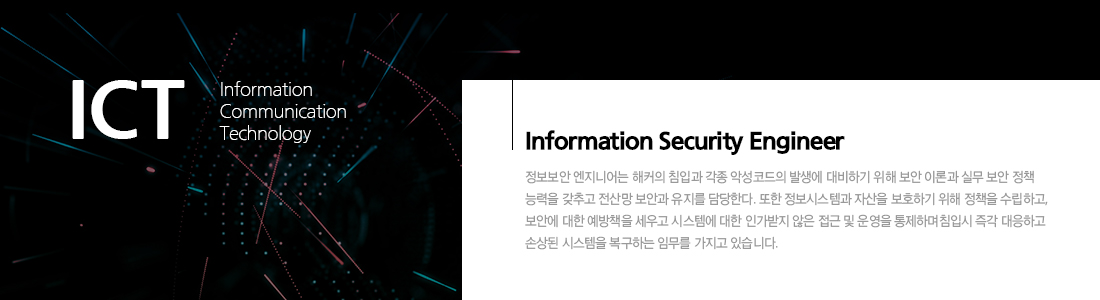 ICT기반 정보시스템보안 엔지니어 양성