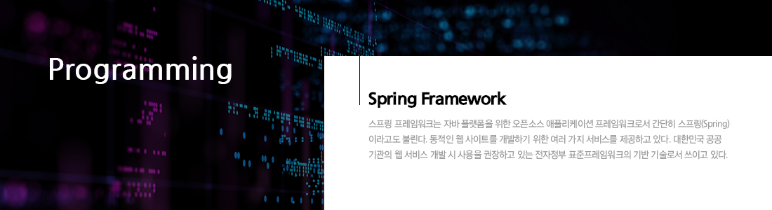 Spring Framwork Open source 기반 자바 프로젝트
